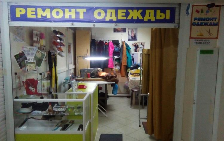 расположение мастерской по ремонту одежды
