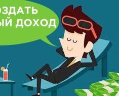 Как сформировать источник пассивного дохода