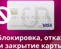 Как правильно отказаться от банковской карты