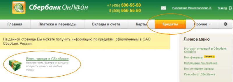 подать кредит через сбербанк онлайн netflix
