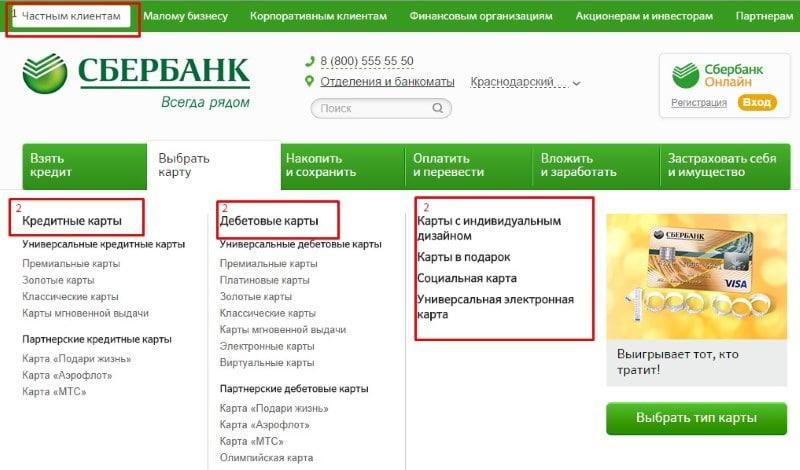перенос платежа по кредиту сбербанк онлайн