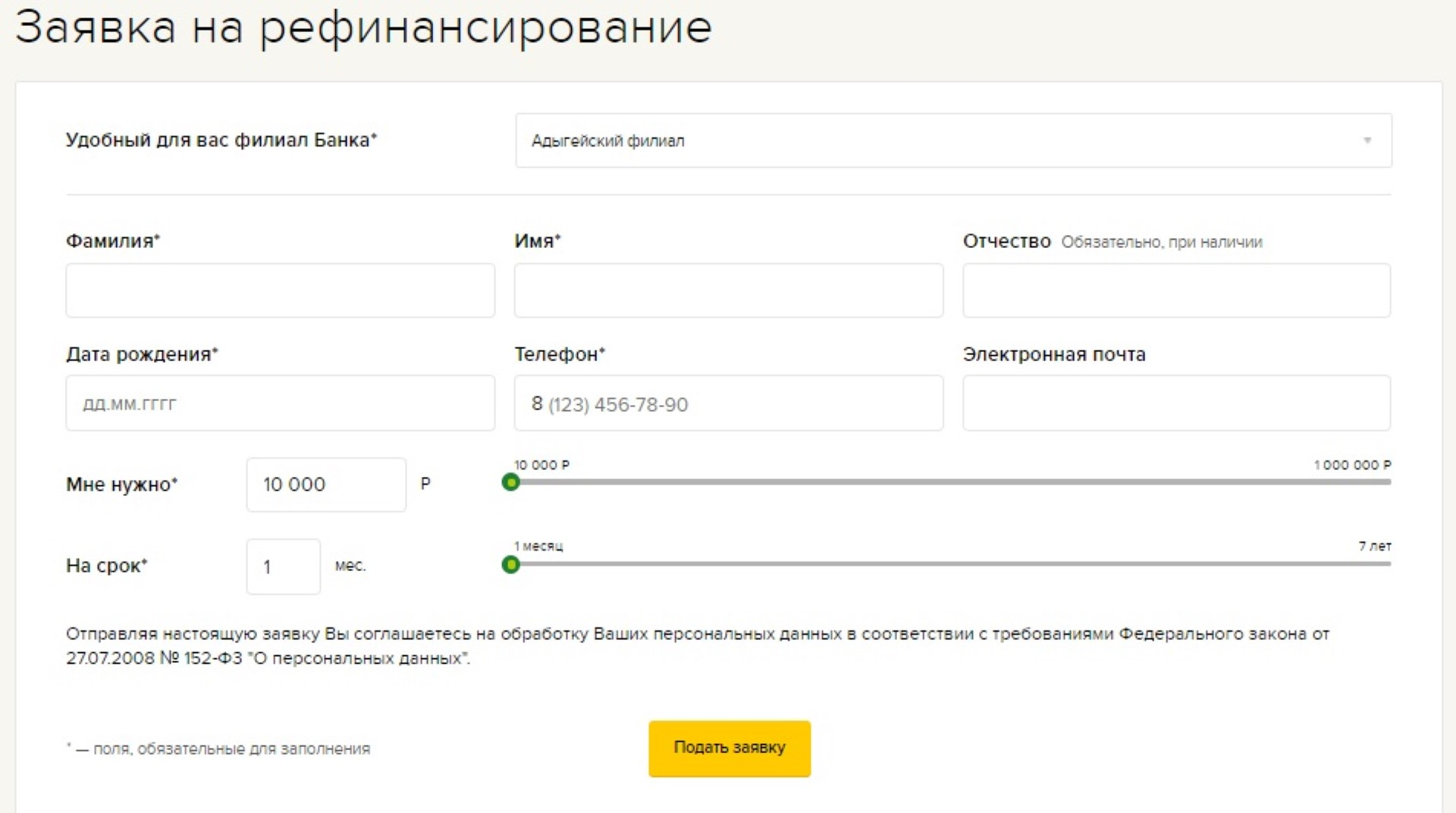 Заявка на онлайн кредит p оформить заявку на кредит отп онлайн заявка