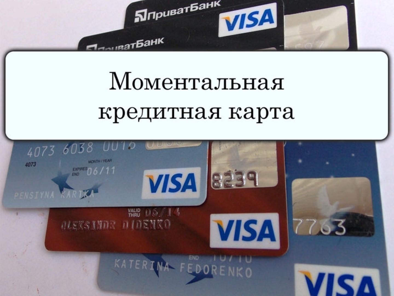 заявка моментальную кредитную карту fnaf
